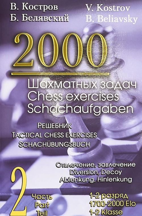 2000 шахматных задач.1-2 разряд.Ч.2.Отвлечение,завлечение.Решебник (русско-англ.