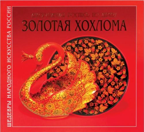 Dekorativnaja rospis po derevu Zolotaja Khokhloma. Shedevry Narodnogo Iskusstva Rossii.