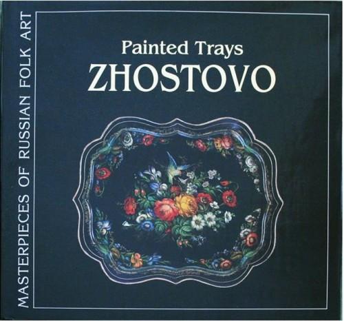 Painted Trays. Zhostovo. Masterpieces of Russian Folk Art