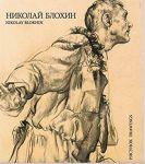 Nikolaj Blokhin. Risunok