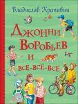 Dzhonni Vorobev i vse-vse-vse