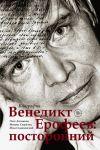 Venedikt Erofeev: postoronnij