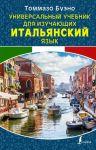 Universalnyj uchebnik dlja izuchajuschikh italjanskij jazyk