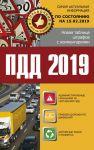 PDD 2019. Novaja tablitsa shtrafov s kommentarijami i tsvetnymi illjustratsijami po sostojaniju na 15.02.2019