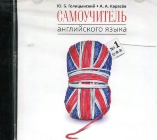 Samouchitel anglijskogo jazyka №1. Metodika podstanovochnykh tablits (CDmp3)