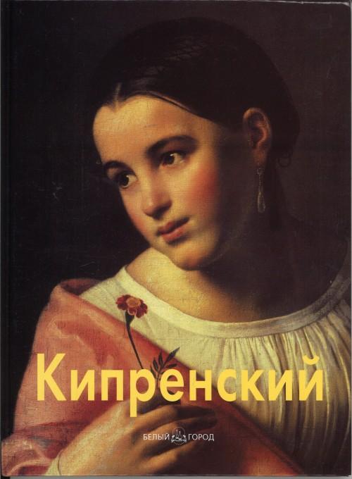 Kiprenskij