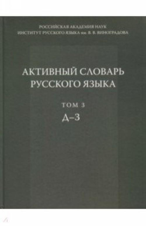Aktivnyj slovar russkogo jazyka. Tom 3. D-Z
