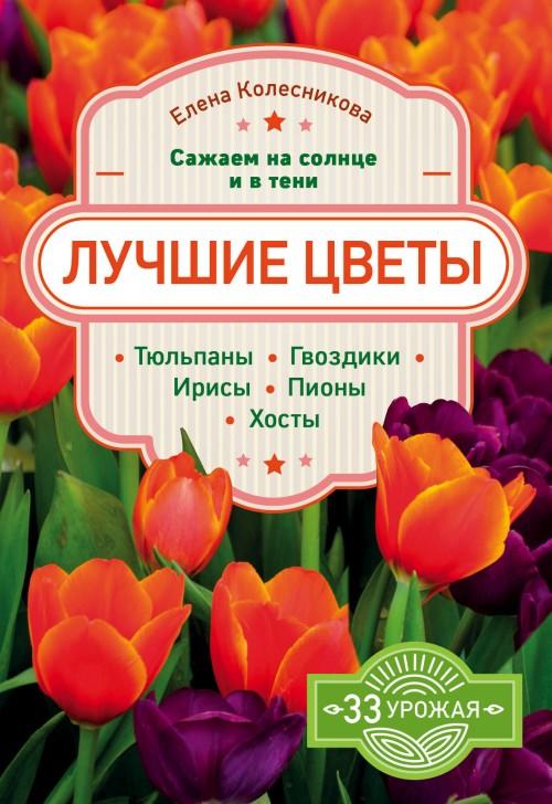 Лучшие цветы. Сажаем на солнце и в тени