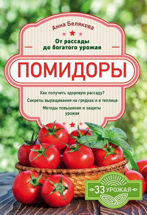 Pomidory. Ot rassady do bogatogo urozhaja