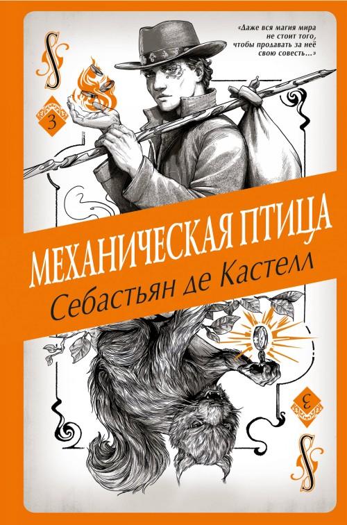 Mekhanicheskaja ptitsa