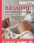 Вязание без спиц и крючка. Стильное руководство по вязанию на пальцах и на руках