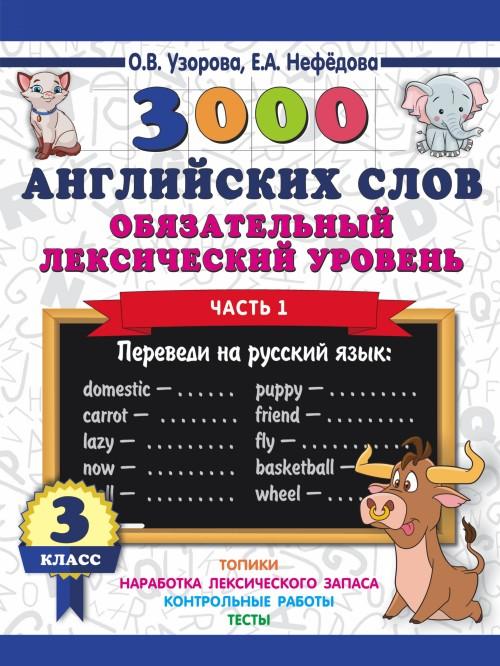 3000 anglijskikh slov. Objazatelnyj leksicheskij uroven 3 klass. Chast1