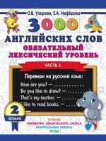 3000 anglijskikh slov. Objazatelnyj leksicheskij uroven 2 klass. Chast 1