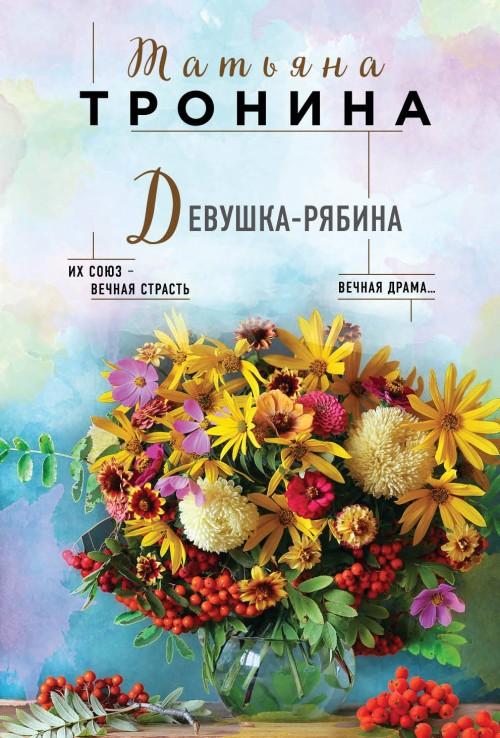 Devushka-rjabina