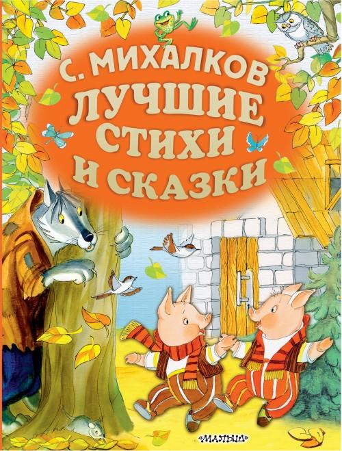 S.Mikhalkov. Luchshie stikhi i skazki