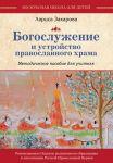 Bogosluzhenie i ustrojstvo pravoslavnogo khrama. Metodicheskoe posobie