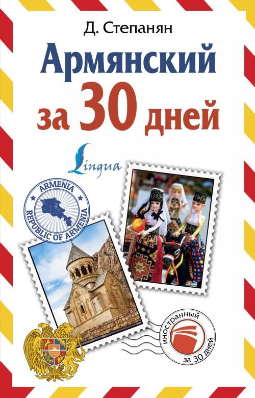 Armjanskij za 30 dnej