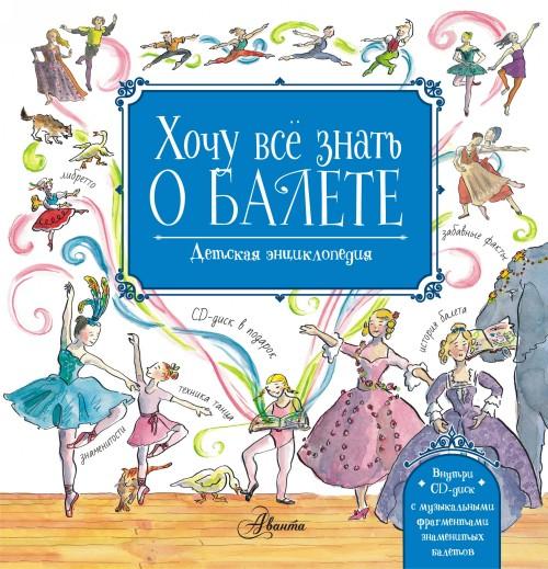 Khochu vse znat o balete! (+CD)