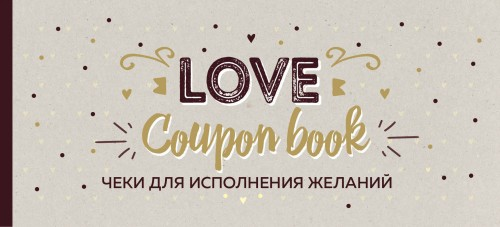 Cheki dlja ispolnenija zhelanij. Love Coupon Book (kraft)