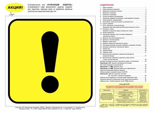 Правила дорожного движения РФ с расширенными комментариями и иллюстрациями с изм. на 2019 год