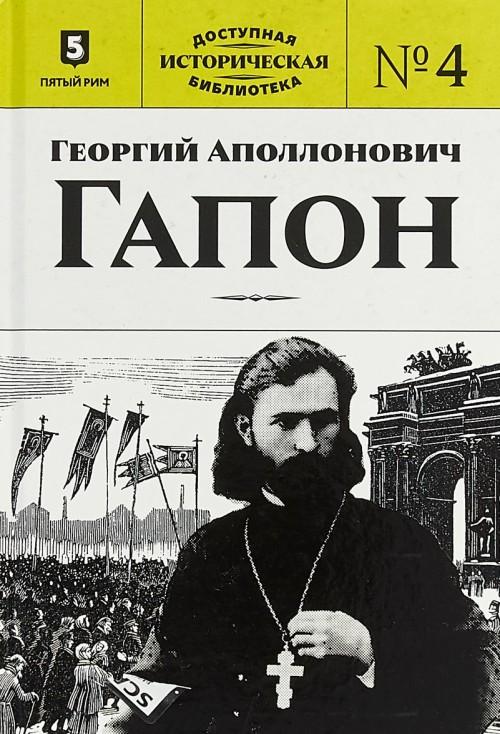 Георгий Аполлонович Гапон.Кн.4