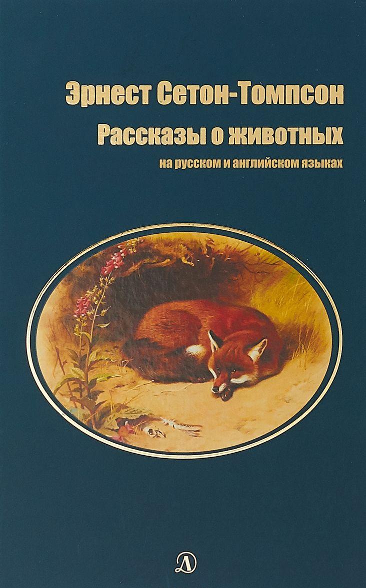 Рассказы о животных.На русском и английском языках