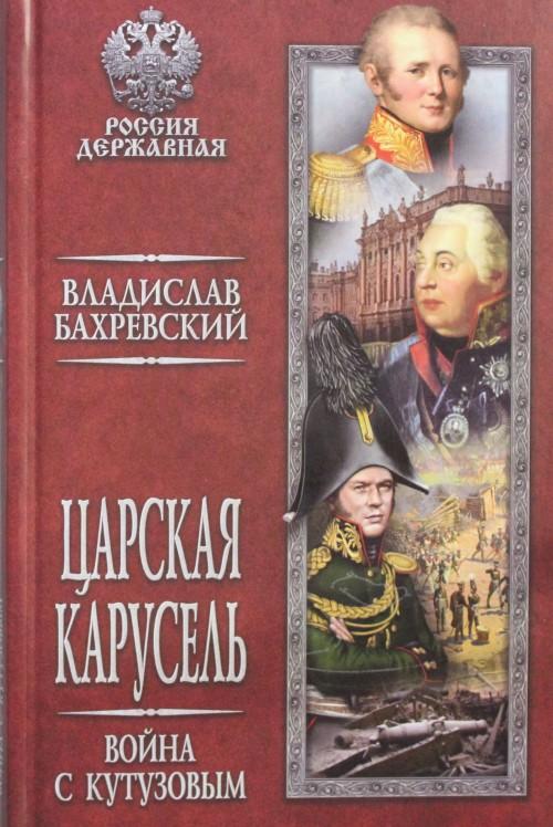 Tsarskaja karusel.Vojna s Kutuzovym