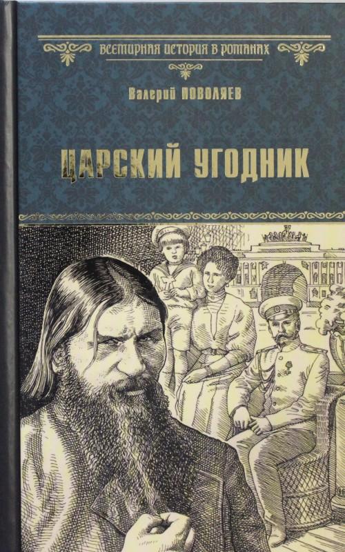 Tsarskij ugodnik