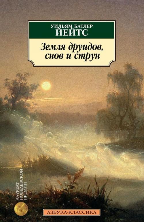 Земля друидов,снов и струн