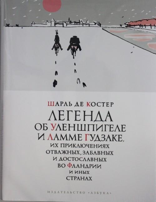 Легенда об Уленшпигеле и Ламме Гудзаке,их приключениях отважных,забавных +с/о (1
