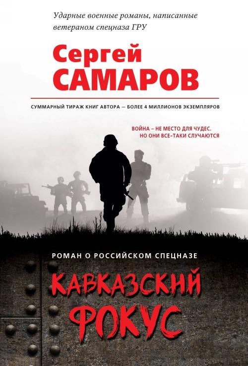 Kavkazskij fokus