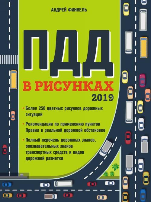 Правила дорожного движения в рисунках (редакция 2019 г.)