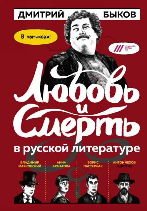 Ljubov i smert v russkoj literature v KOMIKSAKh
