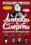 Ljubov i smert v russkoj literature