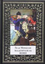 Mademuazel Fifi. Po izdaniju Polja Ollendorfa 1905g.