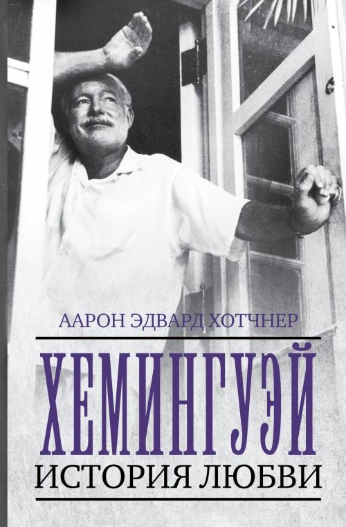 Kheminguej: Istorija ljubvi