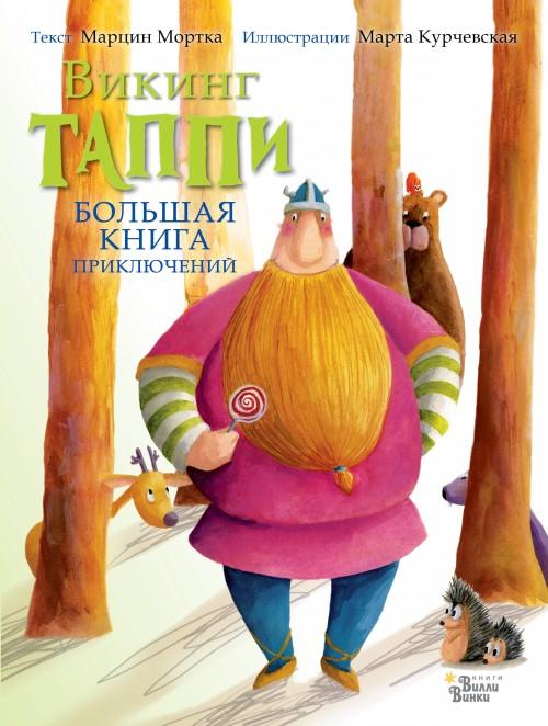 Bolshaja kniga prikljuchenij vikinga Tappi