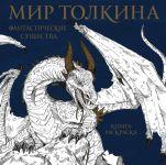 Mir Tolkina. Fantasticheskie suschestva