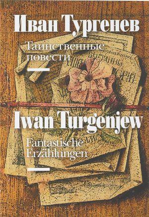 Tainstvennye povesti (na russkom i nemetskom jazykakh)