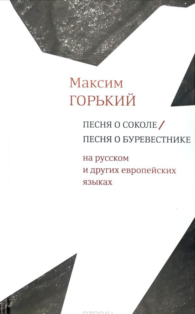 Песня о Соколе / Песня о Буревестнике (на русском и др.европейских языках) (12+)