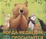 Kogda medvedik prosypaetsja