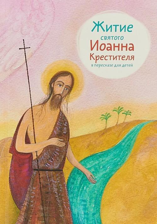 Zhitie svjatogo Ioanna Krestitelja v pereskaze dlja detej