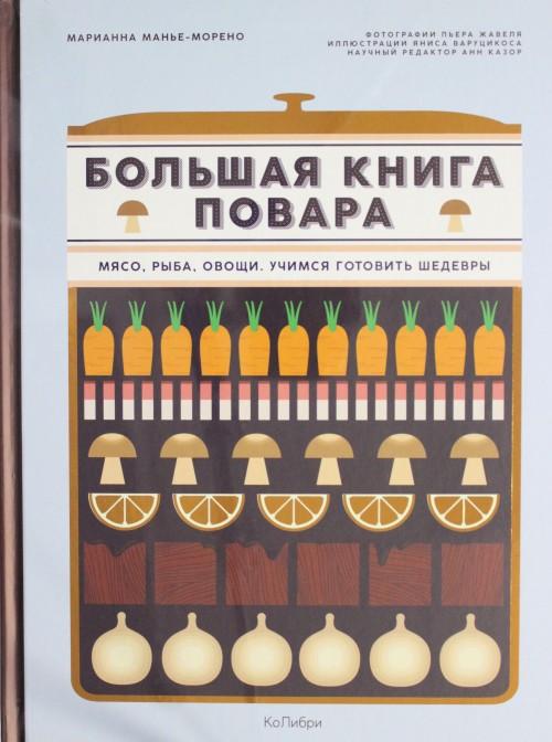 Bolshaja kniga povara.Mjaso,ryba,ovoschi.Uchimsja gotovit shedevry