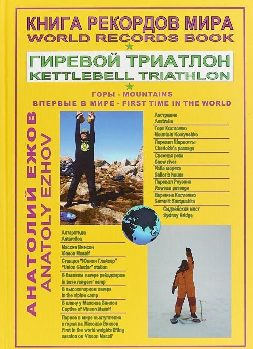 Kniga rekordov mira.Girevoj triatlon.Gory.Kostjushko(Avstralija).Massiv Vinson.Vper