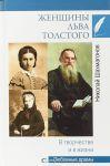 Zhenschiny Lva Tolstogo.V tvorchestve i v zhizni