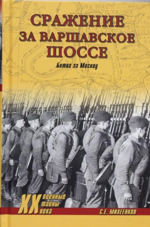 Srazhenie za Varshavskoe shosse.Bitva za Moskvu