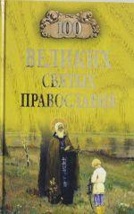 100 velikikh svjatykh pravoslavija