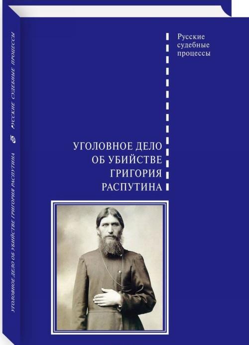Ugolovnoe delo ob ubijstve Grigorija Rasputina