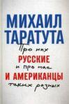Russkie i amerikantsy.Pro nikh i pro nas takikh raznykh