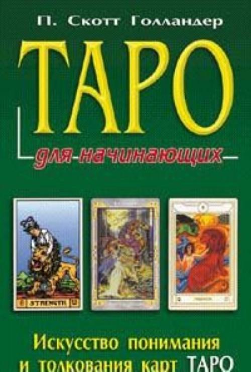 Taro dlja nachinajuschikh. Iskusstvo ponimanija i tolkovanija kart Taro